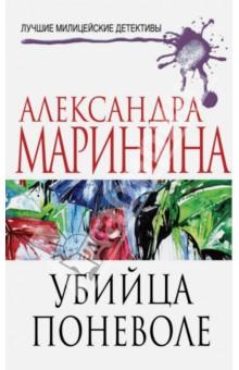 Убийца поневоле - Александра Маринина