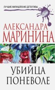 Александра Маринина: Убийца поневоле