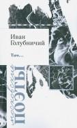 Иван Голубничий - Там… обложка книги