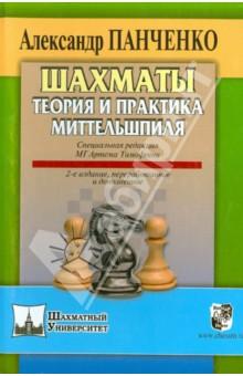 Шахматы. Теория и практика миттельшпиля - Александр Панченко