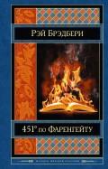 Рэй Брэдбери: 451' по Фаренгейту. Механизмы радости