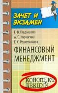 Корчагина, Гладышева, Решетникова - Финансовый менеджмент: конспект лекций обложка книги