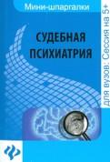 Горшков, Колоколов: Судебная психиатрия: шпаргалка