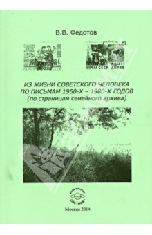 Из жизни советского человека по письмам 1950-х - 1980-х годов (по страницам семейного архива)