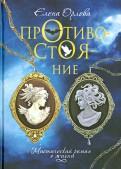 Елена Орлова: Противостояние. Мистический роман о жизни