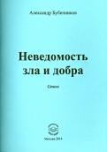 Александр Бубенников: Неведомость зла и добра. Стихи