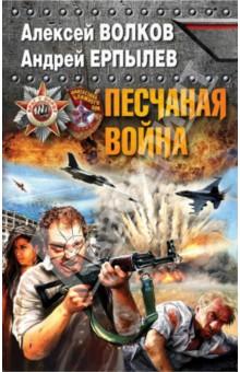 Песчаная война - Волков, Ерпылев