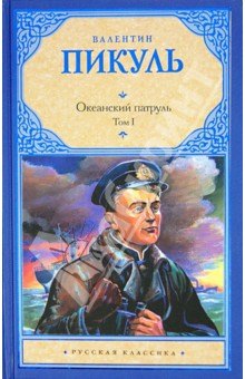 Океанский патруль. В 2-х томах. Том 1. Аскольдовцы