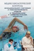 Поликарпочкин, Левшин, Поварещенкова: Медикобиологический контроль функционального состояния и работоспособности пловцов
