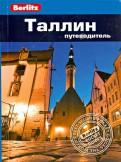 Стивен Роман: Таллин. Путеводитель