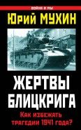 Юрий Мухин: Жертвы Блицкрига. Как избежать трагедии 1941 года?