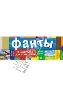 Фанты в дорогу для всей семьи - Элеонора Киселева