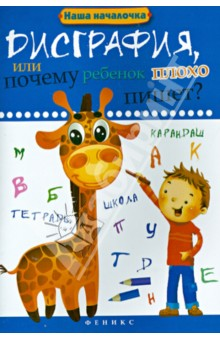 Купить Воронина, Попова: Дисграфия, или Почему ребенок плохо пишет?