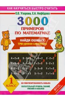 Математика. 1 класс. 3000 примеров. Найди ошибку. Три уровня сложности. ФГОС - Узорова, Нефедова