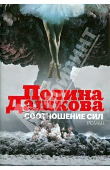 Купить Полина Дашкова: Соотношение сил ISBN: 978-5-17-082213-3
