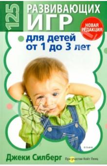 Купить Джеки Силберг: 125 развивающих игр для детей от 1 до 3 лет ISBN: 978-985-15-2184-1