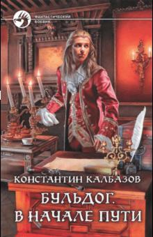Константин Калбазов: Бульдог. В начале пути