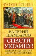 Валерий Шамбаров: Спасти Украину! Святая Русь против варваров Европы