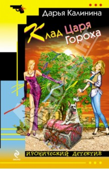 Купить Дарья Калинина: Клад Царя Гороха ISBN: 978-5-699-71591-6