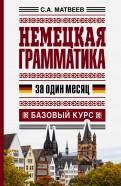 Сергей Матвеев: Немецкая грамматика за один месяц. Базовый курс