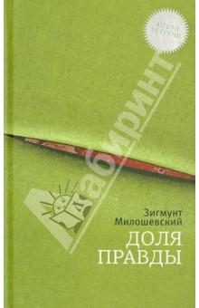 Доля правды - Зигмунт Милошевский