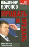 Владимир Воронов: Продать и предать. Новейшая история российской армии