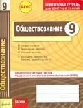 Андрей Супрун: Обществознание. 9 класс. Комплексная тетрадь для контроля знаний. ФГОС