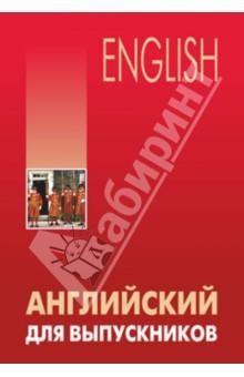 Английский для выпускников - Лариса Бурмакина