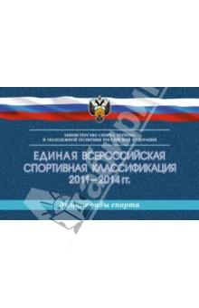 Единая всероссийская спортивная классификация 2011-2014 гг. Зимние виды спорта