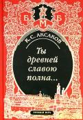 Константин Аксаков: Ты древней славою полна, или Неистовый москвич