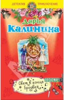 Купить Дарья Калинина: Свет в конце Бродвея ISBN: 978-5-699-71659-3