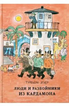 Турбьерн Эгнер - Люди и разбойники из Кардамона обложка книги