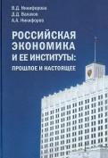 Никифорова, Валахов, Никифоров: Российская экономика и ее институты. Прошлое и настоящее