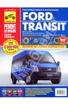 Ford Transit с 2006 года, ремонт, эксплуатация, техническое обслуживание в цветных фотографиях - Гаврилов, Михайлов, Несмачных