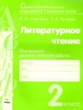 Алексеева, Матвеева: Литературное чтение. 2 класс. Контрольно-диагностические работы. ФГОС