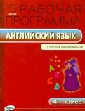 Английский язык. 4 класс. Рабочая программа к УМК М.З. Биболетовой и др. ФГОС