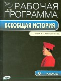 Рабочая программа по истории Средних веков. 6 класс. ФГОС
