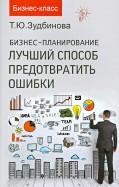 Тамара Зудбинова: Бизнес-планирование: лучший способ предотвратить ошибки