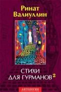 Ринат Валиуллин - Стихи для гурманов-2 обложка книги