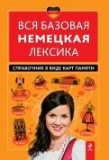 Инна Красникова: Вся базовая немецкая лексика. Справочник в виде карт памяти