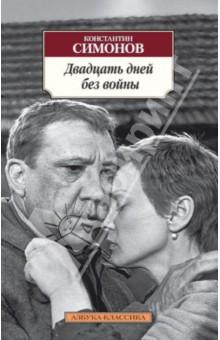 Двадцать дней без войны - Константин Симонов