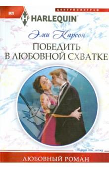 Победить в любовной схватке - Эйми Карсон