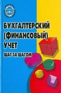 Владимир Астахов - Бухгалтерский (финансовый) учет: шаг за шагом обложка книги
