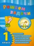 Елизавета Коротяева: Решаем задачи. 1 класс
