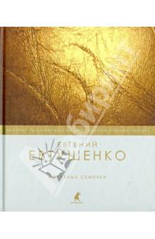 Железные семечки - Евгений Евтушенко