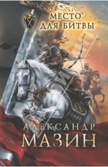 Место для битвы - Александр Мазин