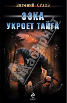 Зэка укроет тайга - Евгений Сухов