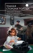 Логинов, Аренев, Трускиновская: Темная сторона города
