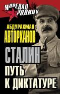 Абдурахман Авторханов: Сталин. Путь к диктатуре
