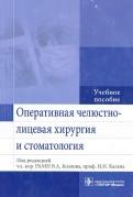 Козлов, Каган, Чемезов: Оперативная челюстнолицевая хирургия и стоматология. Учебное пособие